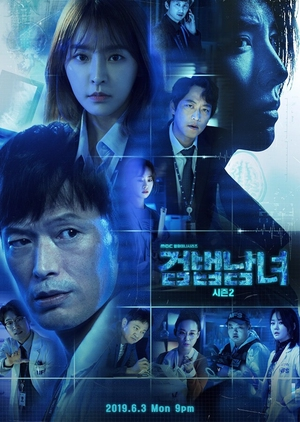 Asian Korean Drama 검법남녀 시즌2 / Investigation Couple (Season 2) / Partners for Justice (Season 2)