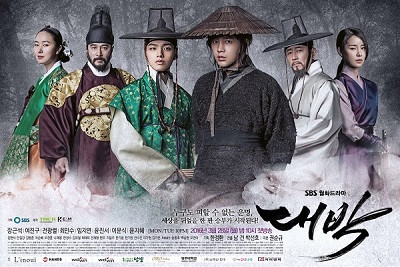 Asian Korean Drama 대박 / Jackpot / The Royal Gambler/ Daebak