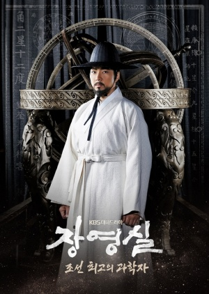 Asian Korean Drama 장영실 / Jang Yeong Sil