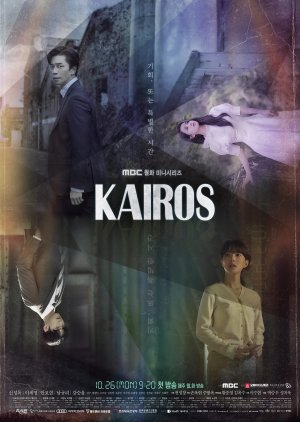 Asian Korean Drama 카이로스 / Kairos / Cairos / Kyros