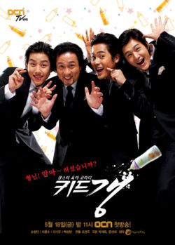 Asian Korean Drama 키드갱 / Kideu Gaeng
