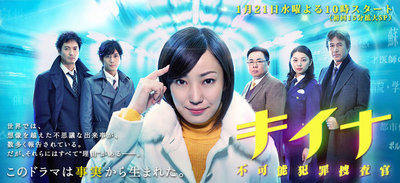 Asian Japanese Drama キイナ / Impossible Crime Investigator