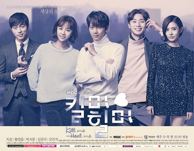 Asian Korean Drama 킬미, 힐미 / Kill Me, Heal Me