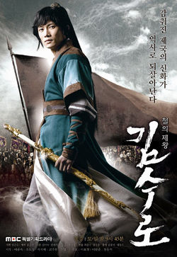 Asian Korean Drama 김수로 / Kim Su Ro / The Iron King / 金首露