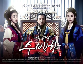 Asian Korean Drama Emperor's Daughter, Soo Baek Hyang / The Daughter of the Emperor / 제왕의 딸, 수백향
