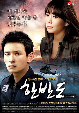 Asian Korean Drama 한반도 / Han-ban-do