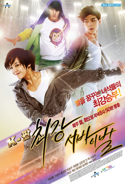 Asian Korean Drama The Strongest K-POP Survival / K-POP 최강 서바이벌