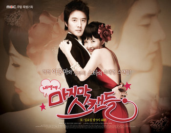 Asian Korean Drama 마지막 스캔들 / Last Scandal / The Last Scandal of My Life / My Life's Last Scandal