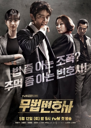 Asian Korean Drama 무법 변호사 / Lawless Lawyer / Lawless Attorney