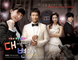 Asian Korean Drama South Korean Lawyers / 대~한민국 변호사 / Great  Han Min Gook Attorney / Love & Law