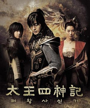 Asian Korean Drama 태왕사신기 / Tae Wang Sa Shin Gi / 太王四神記 / The Story of the First King's Four Gods / The Legend