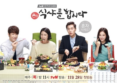 Asian Korean Drama 식사를 합시다 / Let's Eat
