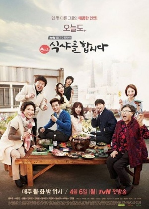 Asian Korean Drama 식샤를 합시다 시즌2 / Let's Eat 2