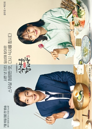 Asian Korean Drama  식샤를 합시다 시즌3 / Let's Eat 3 /  Let's Eat: Begins