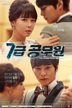Asian Korean Drama 7th Grade Civil Servant  /  7th Level Civil Servant / My Girlfriend is an Agent / 7급 공무원 / 7 Geup Gongmoowon