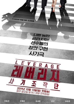 Asian Korean Drama 레버리지:사기조작단 / Leverage / Leverage: Fraud Control Operation