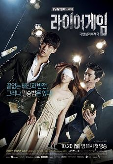 Asian Korean Drama 라이어 게임 / Liar Game