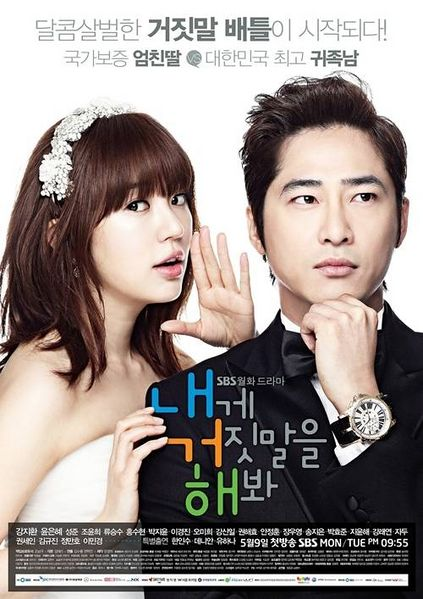 Asian Korean Drama 내게 거짓말을 해봐 / Naege Geojitmaleul Haebwa / Try Lying to Me / 달콤한 스캔들 / Sweet Scandal