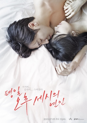 Asian Korean Drama 평일 오후 세시의 연인 / Love Affairs in the Afternoon