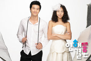 Asian Korean Drama 연애결혼/Date, Marry / Love Match / Match Maker's Lover