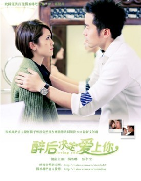 Taiwanese Drama 醉後決定愛上你 / Zui Hou Jue Ding Ai Shang Ni / Drunken to Love You