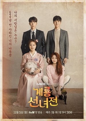 Asian Korean Drama 계룡선녀전 / Mama Fairy and the Woodcutter / Tale of Fairy