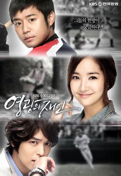 Asian Korean Drama Young Love Jae In / 영광의 재인 / Youngkwangeui Jaein