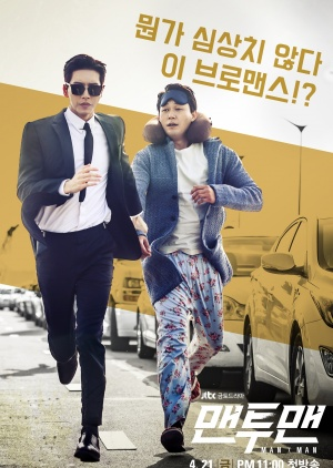 Asian Korean Drama 맨투맨 / Man to Man