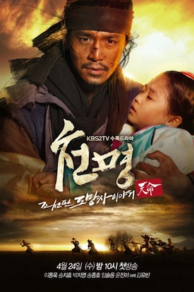 Asian Korean Drama Mandate of Heaven / Heaven's Will / The Fugitive of Joseon / Fate of Heaven / 구가의서 (cheon-myeong) / Heaven's Order