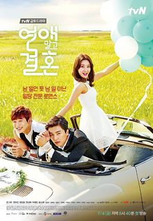 Asian Korean Drama 연애 말고 결혼 / Marriage Without Dating / Marriage Without Love / Marriage Not Dating