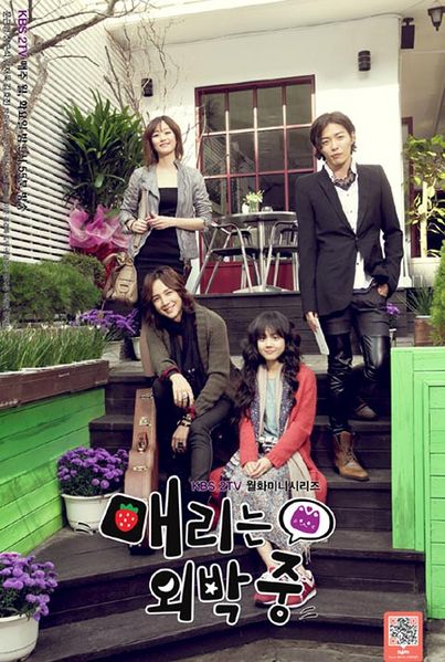 Asian Korean Drama MARRY ME, MARY! / 매리는 외박중 / Maerineun Oebakjoong