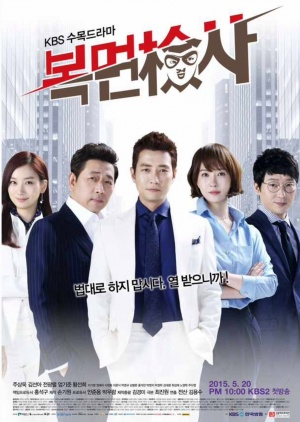 Asian Korean Drama Masked Investigator / The Man in the Mask
