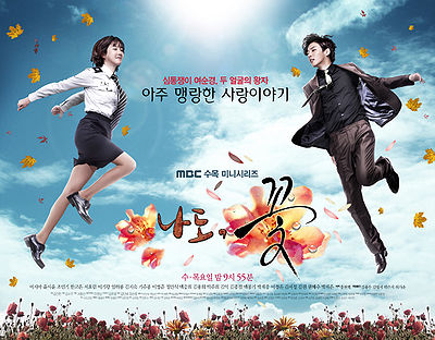 Asian Korean Drama 나도, 꽃!/ Na-do, Kkot! / I'm A Flower, Too