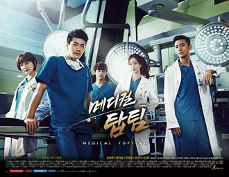 Asian Korean Drama 메디컬탑팀 / Medical Top Team