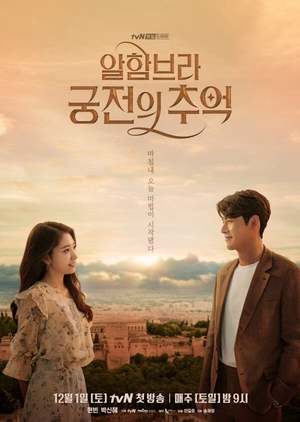 Asian Korean Drama 알함브라 궁전의 추억 / Memories of the Alhambra