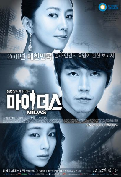 Asian Korean Drama 마이더스 / Midas