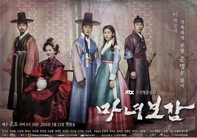 Asian Korean Drama 마녀보감 / Mirror of the Witch / Witch Bogam / Witch Mirror / Witch Exemplar