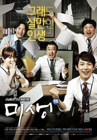 Asian Korean Drama 미생 / Misaeng