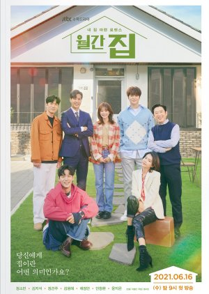 Asian Korean Drama 월간 집 / Monthly Magazine Home / Monthly House