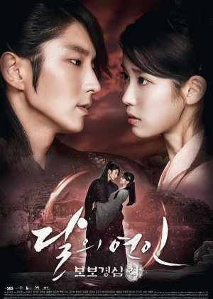 Asian Korean Drama 달의 연인 – 보보경심: 려 / Moon Lovers – Scarlet Heart: Ryeo / 보보경심 : 려 / Scarlet Heart: Ryeo  / 달의 연인 / Moon Lovers