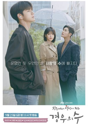 Korean Drama 경우의 수 / More Than Friends / Number of Cases to Go From Friends to Lovers