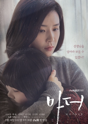Asian Korean Drama 마더 / Mother / Call Me Mother