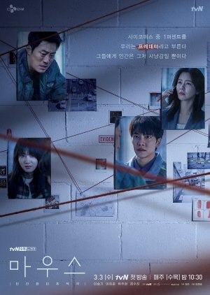 Asian Korean Drama 마우스 / Mouse