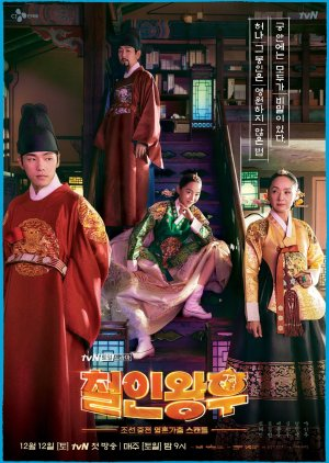 Asian Korean Drama 철인왕후 / Mr. Queen / Queen Cheorin / No Touch Princess