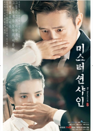 Asian Korean Drama 미스터 션샤인 / Mr. Sunshine