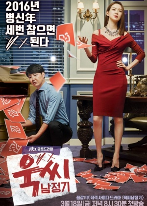 Asian Korean Drama 욱씨남정기 / Ms. Temper & Nam Jung Gi / Bad Tempered Grown-ups / Wook-ssi Nam Jung Gi