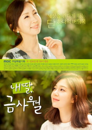 Asian Korean Drama 내 딸, 금사월 / My Daughter, Geum Sa Wol / 내가! 금사월 / I Am Geum Sa Wol
