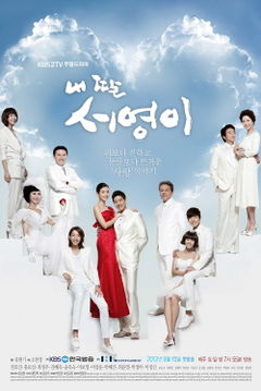 Asian Korean Drama 내 딸 서영이 / Nae Ddal Seoyoungi / Seo Young, My Daughter / My Daughter So Young
