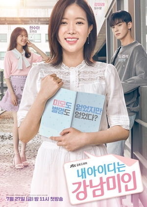 Asian Korean Drama 내 아이디는 강남미인 / My ID Is Gangnam Beauty