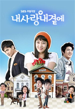 Asian Korean Drama 내 사랑 내 곁에 / Nae Sarang Nae Gyeotae / My Love By My Side / Nice to Meet You
